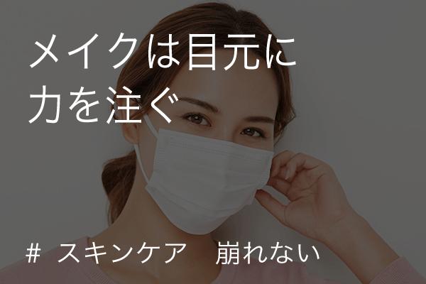 メイク 目元 (covid-19/コロナウイルス)