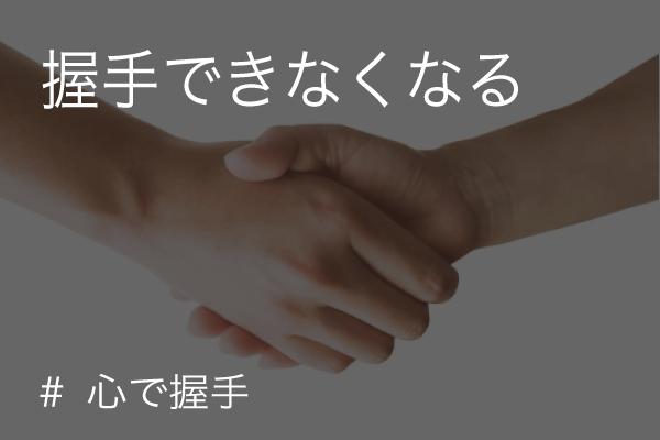 握手できない(covid-19/コロナウイルス)