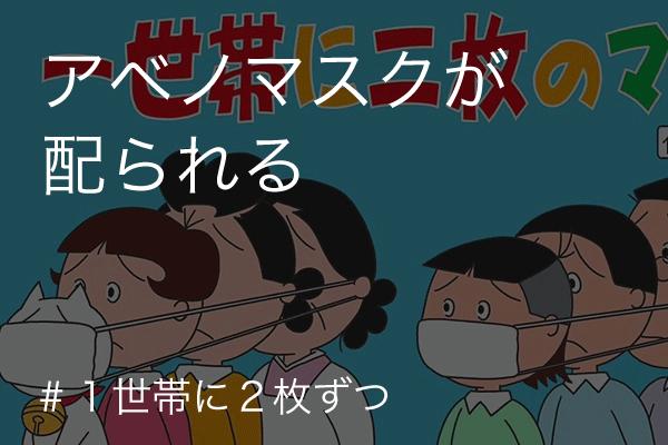 アベノマスク(covid-19/コロナウイルス)