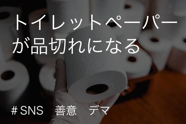 トイレットペーパー 品切れ (covid-19/コロナウイルス)