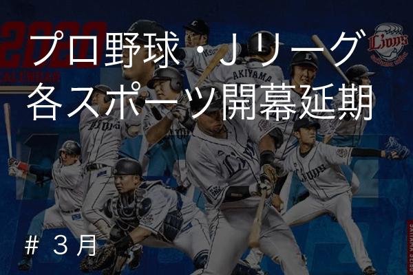プロ野球延期(covid-19/コロナウイルス)