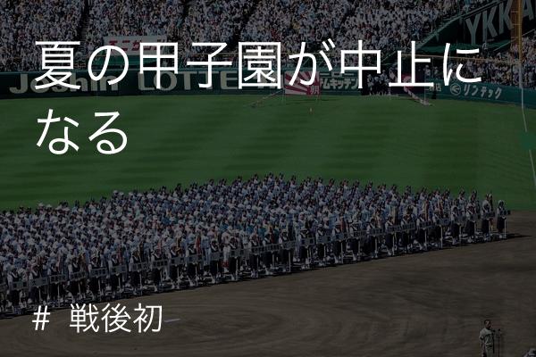 甲子園(covid-19/コロナウイルス)