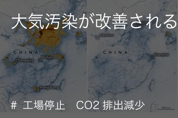 大気汚染 改善(covid-19/コロナウイルス)
