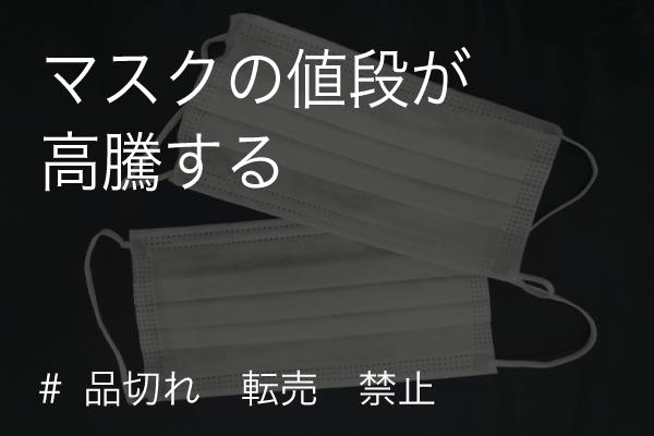 マスク値段高騰(covid-19/コロナウイルス)