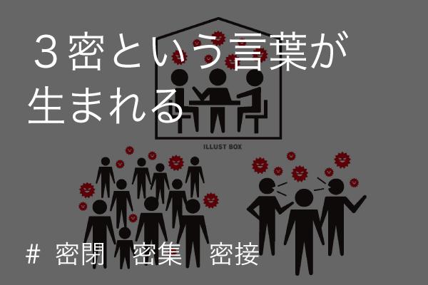 三密(covid-19/コロナウイルス)