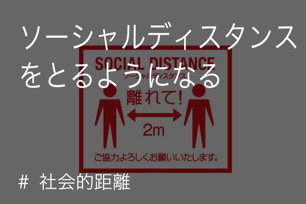 ソーシャルディスタンス(covid-19/コロナウイルス)