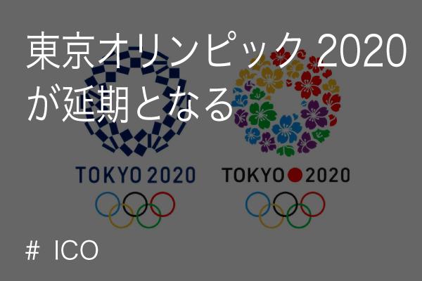 東京オリンピック延期(covid-19/コロナウイルス)