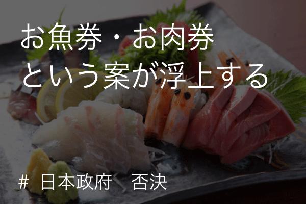 お魚券・お肉券(covid-19/コロナウイルス)