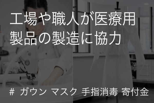 協力(covid-19/コロナウイルス)