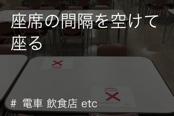 座席 間隔 (covid-19/コロナウイルス)