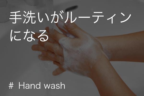 手洗いルーティン(covid-19/コロナウイルス)