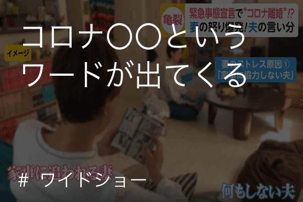 コロナ〇〇 (covid-19/コロナウイルス)