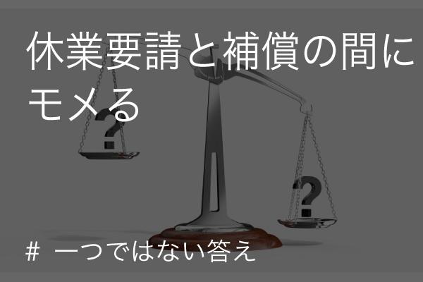 休業要請と補償(covid-19/コロナウイルス)