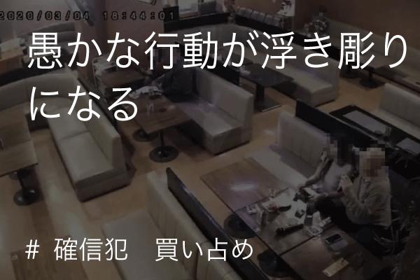 愚かな行動(covid-19/コロナウイルス)