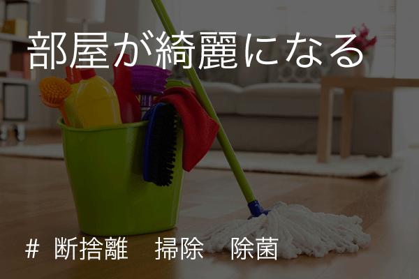 部屋が綺麗に(covid-19/コロナウイルス)