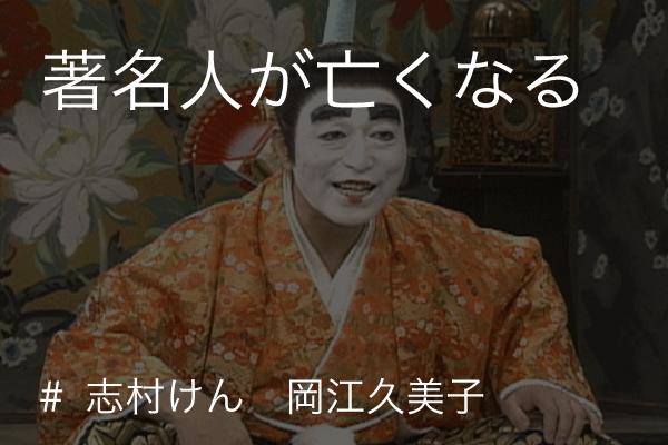 著名人 志村けん(covid-19/コロナウイルス)