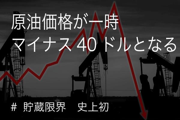 原油価格暴落(covid-19/コロナウイルス)