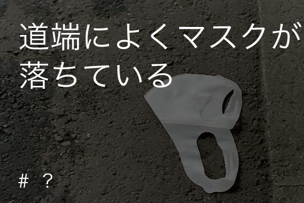 道端 マスク(covid-19/コロナウイルス)