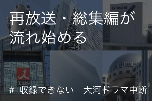 再放送 総集編(covid-19/コロナウイルス)