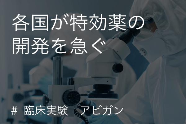 特効薬 開発(covid-19/コロナウイルス)