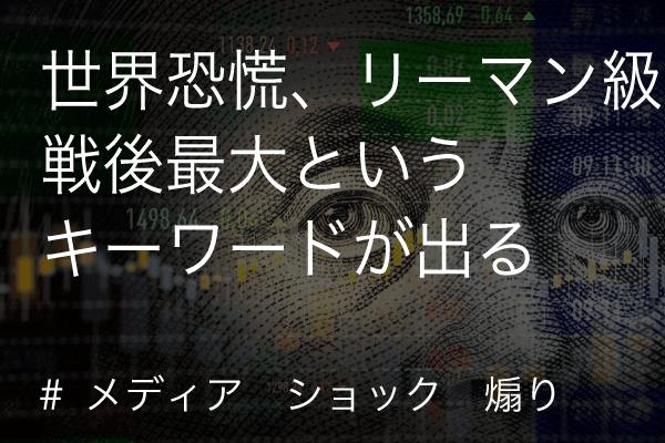 世界恐慌 リーマン級(covid-19/コロナウイルス)