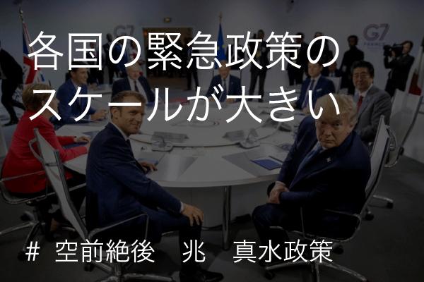 緊急対策 G7 (covid-19/コロナウイルス)