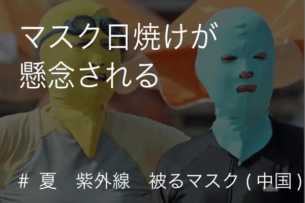 覆面マスク(covid-19/コロナウイルス)