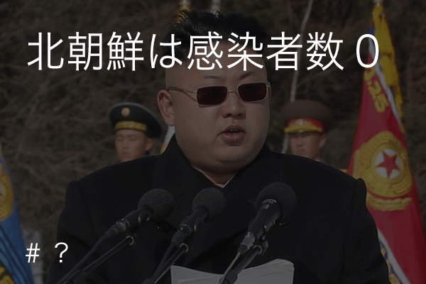北朝鮮 感染者 0 (covid-19/コロナウイルス)
