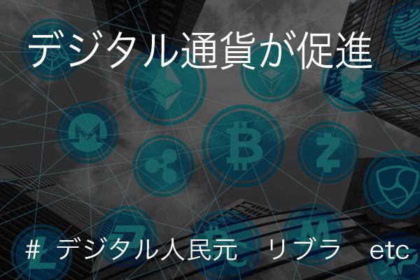 デジタル通貨 (covid-19/コロナウイルス)