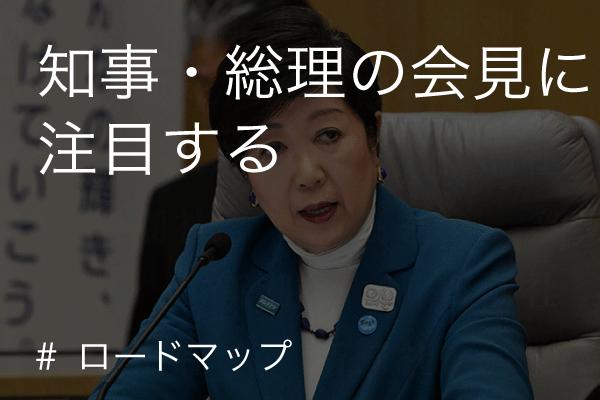 注目 小池都知事 (covid-19/コロナウイルス)